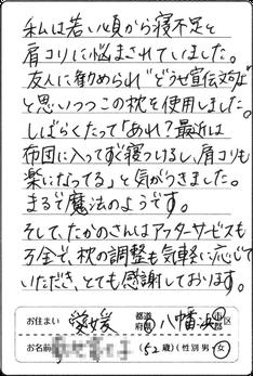 愛媛県在住50代女性
