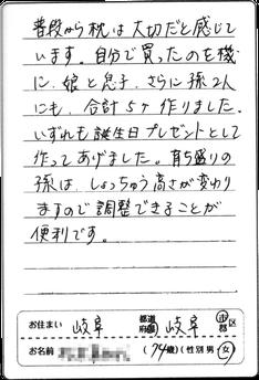 岐阜県在住70代女性