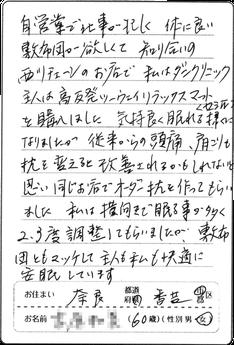 奈良県在住60代女性