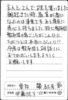 愛知県在住50代女性