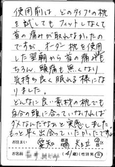 愛知県在住40代女性