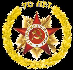 официальная-эмблема-празднования-70-летия-победы-в-великой-отечественной-войне-1941-1945-годов