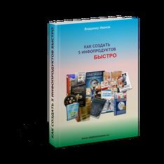 Книга о том, как быстро создать 5 и более информационных продуктов. Информация предназначена как для инфобизнесменов, так и для лиц, которые хотят привлечь внимание своей целевой аудитории, чтобы продавать ей свои знания.