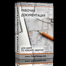 Готовый комплект документации в формате Excel и Word, для начинающих предпринимателей и собственников помещений.