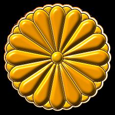 Sceau impérial du chrysanthème -  Kiku no Gomon exclusivement utilisé par les membres de la famille impériale japonaise.