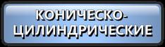 Коническо-цилиндрические редукторы