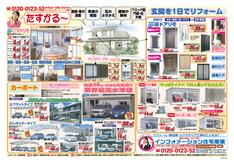 インフォメーション住宅産業 チラシ