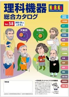 ★ナリカ 理科科学機器 総合カタログ 2021-22年版