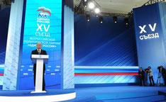 Путин Владимир, съезд Единой России, июнь 2016