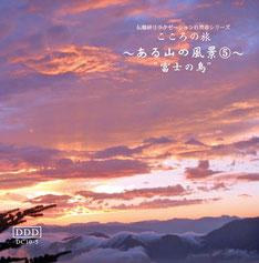 自然音CD・ある山の風景⑥《富士の鳥》