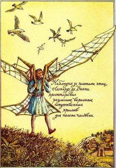 Наблюдая за полётами птиц, Леонардо да Винчи проектировал различные варианты искусственных крыльев для полёта человека