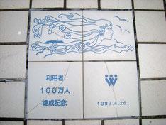 神奈川県立かながわ女性センター 1989年利用者100万人達成記念タイル(江の島の施設は、2015年3月閉館)