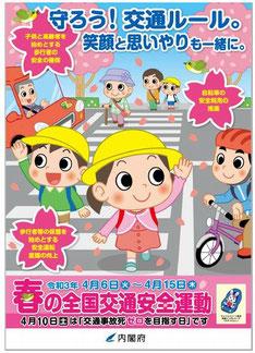 2021年 春の全国交通安全運動ポスター
