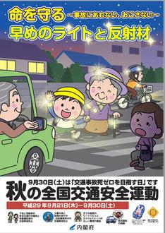 秋の全国交通安全運動2017