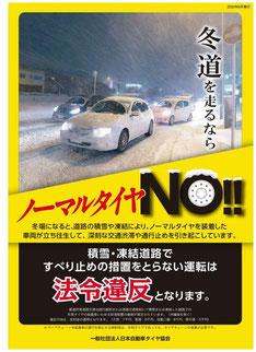 雪道のノーマルタイヤ走行は法令違反