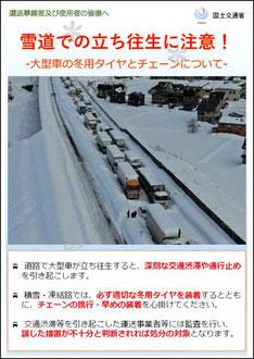 雪道での立ち往生に注意!国土交通省
