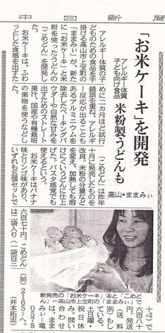 ままみぃ新聞記事  グルテンフリー米粉ケーキ