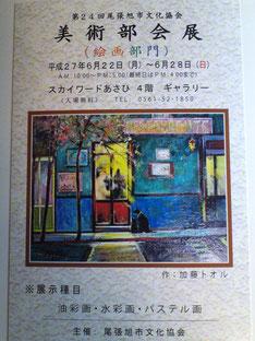 第24回尾張旭市文化協会美術部会展