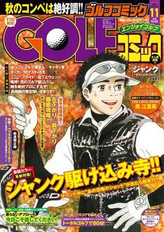 GOLFコミック 2015年11月号 表紙