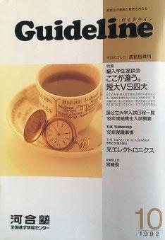 『ガイドライン』92年10月号