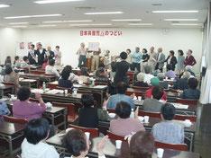 日本共産党島根県中部地区「春のつどい」」