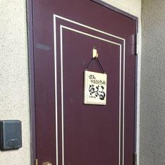 整体院ゆいまーる玄関