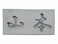 文字彫り込み 9㎝×18㎝
