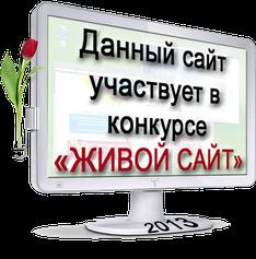 "<a  data-cke-saved-href=""http://m1.kkidppo.ru/wiki/index.php/%D0%9A%D1%80%D0%B0%D0%B5%D0%B2%D0%BE%D0%B9_%D0%BA%D0%BE%D0%BD%D0%BA%D1%83%D1%80%D1%81_%C2%AB%D0%96%D0%98%D0%92%D0%9E%D0%99_%D0%A1%D0%90%D0%99%D0%A2%C2%BB"" href=""http://m1.kkidppo.ru/wiki/index.php/%D0%9A%D1%80%D0%B0%D0%B5%D0%B2%D0%BE%D0%B9_%D0%BA%D0%BE%D0%BD%D0%BA%D1%83%D1%80%D1%81_%C2%AB%D0%96%D0%98%D0%92%D0%9E%D0%99_%D0%A1%D0%90%D0%99%D0%A2%C2%BB"">"