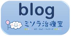 ミソラ治療室のブログのボタン