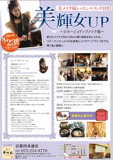 美輝女《ビカージョ☆マイスター》vol.26