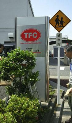 自立看板の社名変更 戸田市の食品加工会社 施工前