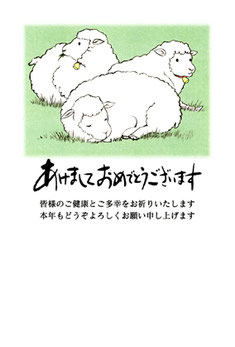 マイプリント採用作品 羊年