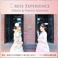 横浜・東京の文化財施設でのドレス変身体験のご案内