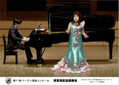第11回ベーテン受賞者記念演奏会-2