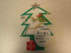 クリスマスカード02 ツリー
