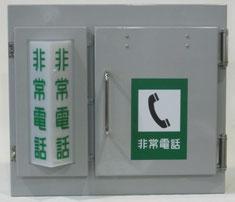 箱抜き部 トンネル内非常電話ボックス