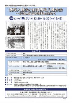 チラシ表;新婦人協会創立100周年記念シンポジウム2019年10月30日
