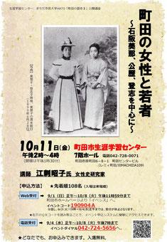 江刺昭子講演会「町田の女性と若者」2019年10月11日