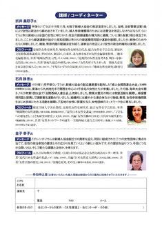チラシ裏;新婦人協会創立100周年記念シンポジウム2019年10月30日