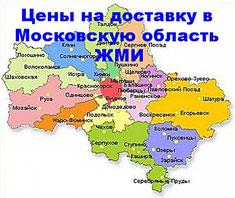 Доставка в Московскую область