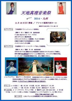 天地真理音楽祭2014・九州