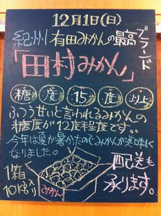 船橋 東武百貨店 八百屋 丸あ商店 野菜 フルーツ お買い得 おすすめ 通販
