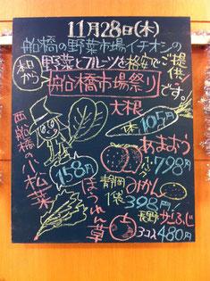 船橋 東武 八百屋 野菜 果物 おすすめ お買い得 丸あ