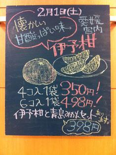 船橋 東武 八百屋 野菜 果物 フルーツ 通販 伊予柑