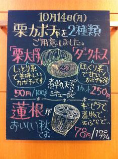船橋 東武 八百屋 野菜 果物 フルーツ お買い得 おすすめ