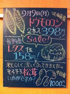 船橋 東武 青果 野菜 果物 おすすめ