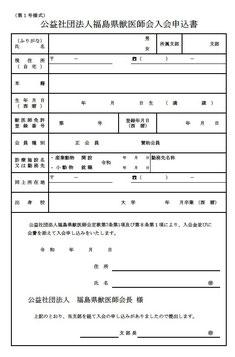 入会申込書(見本)