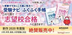 受験ナビ ふくふく手帳,アナログママ
