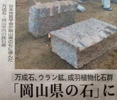 岡山県の石は万成石(2016/5/16)