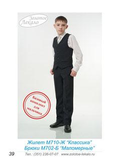 Базовый комплект Жилет+Брюки из костюмной ткани син/ черн. меланж.